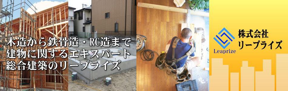 木造から鉄筋まで建物に関するエキスパート 総合建築のリープライズ